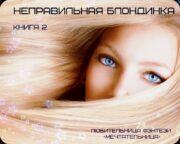 Мария Мечтательница - Неправильная Блондинка