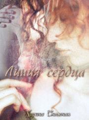 Марина Снежная - Линия сердца